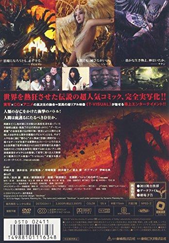 『デビルマン [DVD]』の1枚目の画像