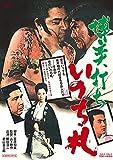 博奕打ち いのち札[DVD]