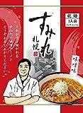 札幌 すみれ 味噌ラーメン(乾麺、スープ、メンマ)10食