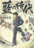 藍の時代-一期一会-(少年チャンピオン・コミックス・エクストラ)