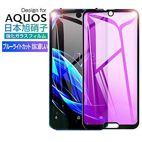 AQUOS R2 Compact フィルム ブルーライトカット 全面強化ガラス アクオス アール2 コンパクト 2.5Dラウンドエッジ強化ガラス AQUOS R2 Compact 803SH SH-M09 保護フィルム AQUOS R2 Compact ガ