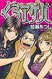 くろアゲハ(2) (講談社コミックス月刊マガジン)