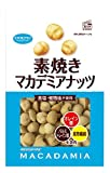 素焼きマカデミアナッツ 徳用 120g×12袋入×(2ケース)