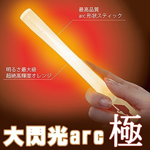 ルミカライト大閃光アーク25本入り「極(きわみ)」オレンジ