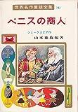 ベニスの商人 (世界名作童話全集 5)