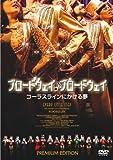 ブロードウェイ♪ブロードウェイ コーラスラインにかける夢 プレミアム・エディション[DVD]
