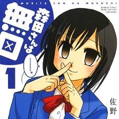 森田さんは無口 (1) (バンブーコミックス 4コマセレクション)
