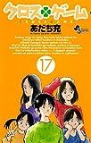 クロスゲーム (17) (少年サンデーコミックス)