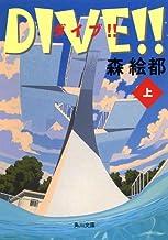 表紙: DIVE!! 上 (角川文庫) | 影山 徹