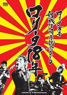 ロリータ18年 [DVD]