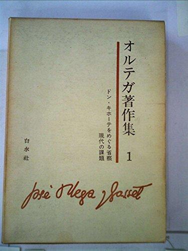 オルテガ著作集〈第1〉 ドン・キホーテをめぐる省察、現代の課題(1970年)の詳細を見る