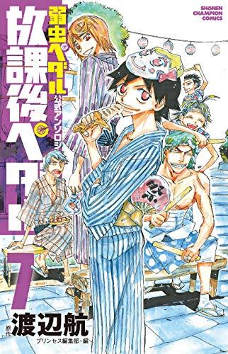 放課後ペダル7 (少年チャンピオン・コミックス)