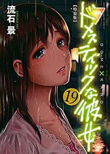 Love X Dilemma Edition simple Tome 19