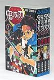 鬼滅の刃 コミックセット (ジャンプコミックス) [マーケットプレイスコミックセット]