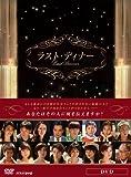 ラスト・ディナー[DVD]