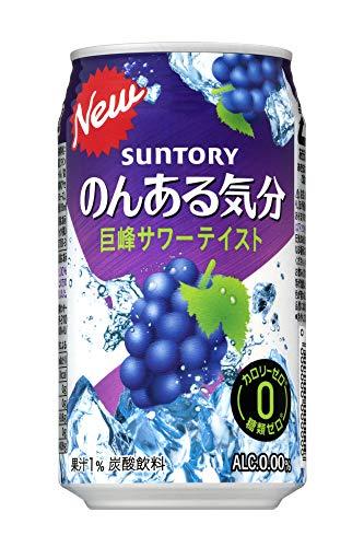 サントリー のんある気分 巨峰サワーテイスト 350ml缶×24本入×(2ケース)