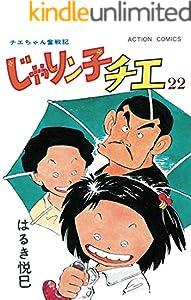 じゃりン子チエ【新訂版】 : 22 (アクションコミックス)