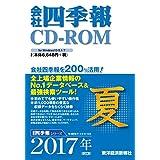 会社四季報 CD-ROM 2017年 3集 夏号 (最新版)