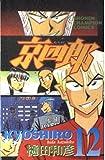 京四郎 12 (少年チャンピオン・コミックス)