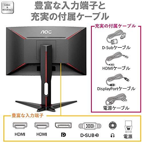 AOCゲーミングモニターC24G1/11(23.6インチ/144Hz/1ms/VA曲面パネル/HDMI×2DP×1)