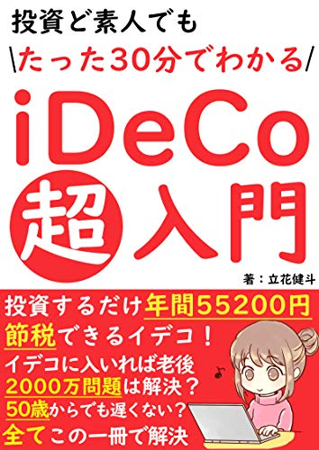【2021年最新版】たった30分でわかるiDeCo超入門【投資信託】【資産運用】【初心者】【節税】: 年間5万円節税する方法を教えます。