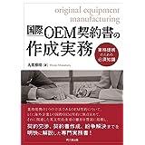 国際OEM契約書の作成実務-業務提携のための必須知識-