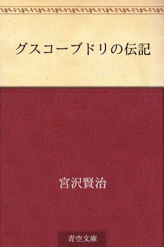 グスコーブドリの伝記