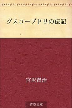 [宮沢 賢治]のグスコーブドリの伝記