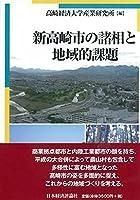 新高崎市の諸相と地域的課題