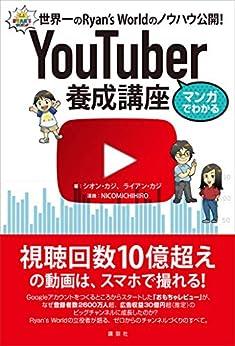 [シオン・カジ, ライアン・カジ, NICOMICHIHIRO]のマンガでわかる YouTuber養成講座 世界一のRyan's Worldのノウハウ公開!