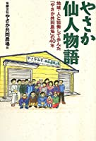 やさか仙人物語-地域・人と協働して歩んだ「やさか共同農場」の40年