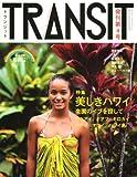 TRANSIT(トランジット)4号~ハワイ特集 美しきハワイ~楽園のイブを探して (講談社 Mook)