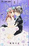 新婚中で、溺愛で。 (2) (フラワーコミックス)