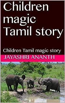 Children magic Tamil story AnnaKidsStoryContest2020  மந்திரவாதி கதை  Tamil Edition