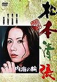 内海の輪[DVD]