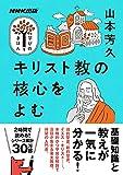 キリスト教の核心をよむ NHK出版 学びのきほん