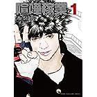 喧嘩稼業(1) (ヤングマガジンコミックス)
