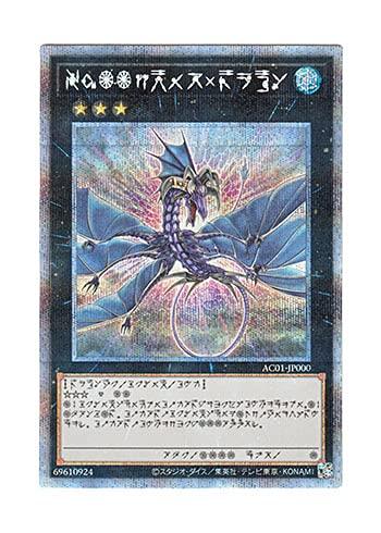遊戯王 日本語版 AC01-JP000 Number 17: Leviathan Dragon No.17 リバイス・ドラゴン (プリズマティックシ...