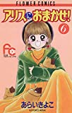 アリスにおまかせ!(6) (フラワーコミックス)