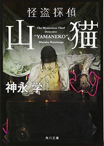 怪盗探偵山猫 (角川文庫)