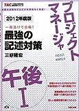 プロジェクトマネージャ午後1 最強の記述対策〈2012年度版〉 (TACの情報処理技術者試験対策シリーズ)