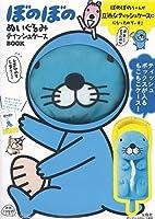 ぼのぼの ぬいぐるみティッシュケースBOOK (バラエティ)