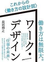 表紙: ワーク・デザイン これからの〈働き方の設計図〉 | 長沼 博之