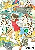 へんなものみっけ!(4) (ビッグコミックス)
