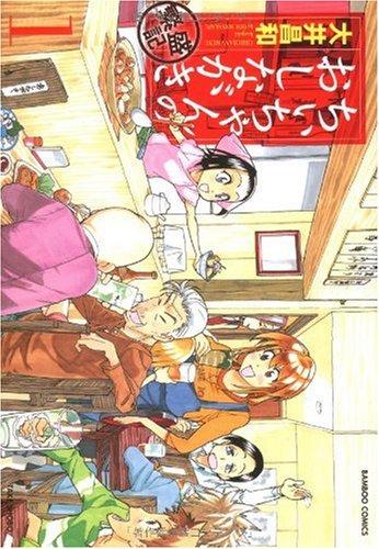 ちぃちゃんのおしながき 繁盛記 1 (バンブー・コミックス)の詳細を見る