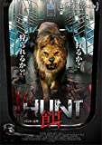 HUNT/餌 ハント・エサ [DVD]