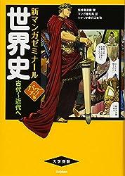 世界史 古代~近代へ パワーアップ版 (別冊つき) (新マンガゼミナール)