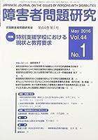 障害者問題研究 第44巻第1号(May 201―季刊 特集:特別支援学校における現状と教育要求