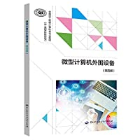 The microcomputer peripherals (Fourth Edition)(Chinese Edition)