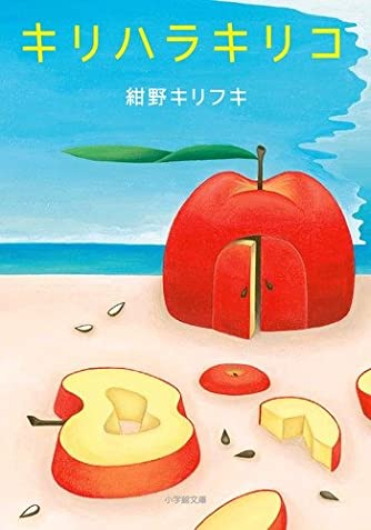 キリハラキリコ (小学館文庫)